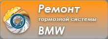 Ремонт тормозной системы BMW