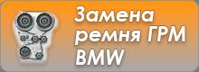 Замена ремня ГРМ BMW