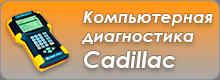 Компьютерная диагностика Cadillac
