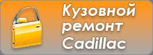 Кузовной ремонт Cadillac