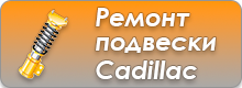 Ремонт подвески Cadillac