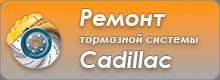 Ремонт тормозной системы Cadillac