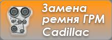 Замена ремня ГРМ Cadillac