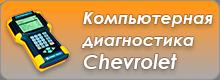 Компьютерная диагностика Chevrolet
