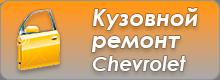Кузовной ремонт Chevrolet