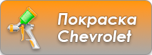 Покраска Chevrolet