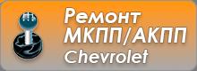 Ремонт МКПП/АКПП Chevrolet