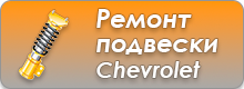 Ремонт подвески Chevrolet