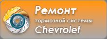 Ремонт тормозной системы Chevrolet