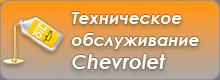 Техническое обслуживание Chevrolet