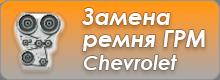 Замена ремня ГРМ Chevrolet