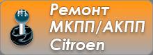 Ремонт МКПП/АКПП Citroen