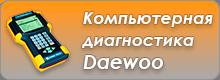 Компьютерная диагностика Daewoo