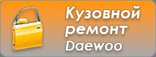 Кузовной ремонт Daewoo
