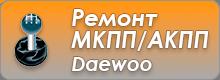 Ремонт МКПП/АКПП Daewoo