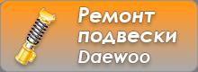 Ремонт подвески Daewoo