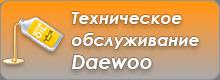 Техническое обслуживание Daewoo