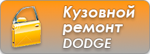 Кузовной ремонт DODGE