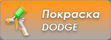 Покраска DODGE