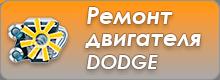 Ремонт двигателя DODGE