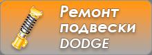 Ремонт подвески DODGE