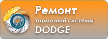 Ремонт тормозной системы DODGE