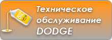 Техническое обслуживание DODGE