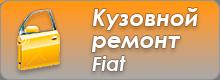 Кузовной ремонт Fiat