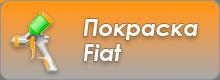 Покраска Fiat