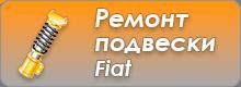 Ремонт подвески Fiat