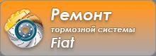 Ремонт тормозной системы Fiat