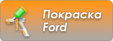 Покраска Ford