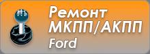 Ремонт МКПП/АКПП Ford