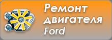Ремонт двигателя Ford