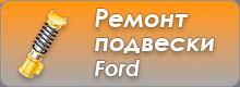 Ремонт подвески Ford