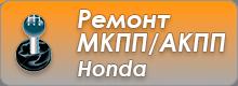 Ремонт МКПП/АКПП Honda