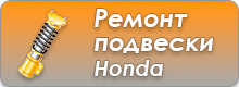 Ремонт подвески Honda