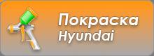 Покраска Hyundai