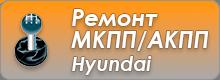Ремонт МКПП/АКПП Hyundai