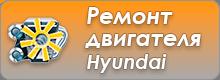 Ремонт двигателя Hyundai