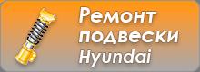 Ремонт подвески Hyundai
