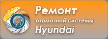 Ремонт тормозной системы Hyundai