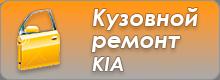Кузовной ремонт KIA