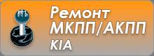Ремонт МКПП/АКПП KIA