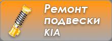 Ремонт подвески KIA