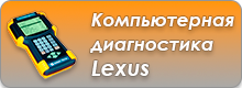 Компьютерная диагностика Lexus