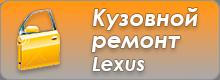 Кузовной ремонт Lexus