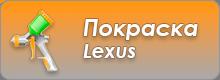 Покраска Lexus