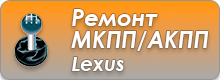Ремонт МКПП/АКПП Lexus