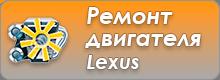 Ремонт двигателя Lexus